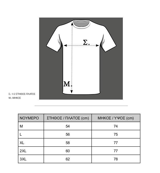 tshirt-paco-size-guide-85501-03